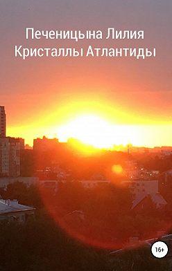Лилия Печеницына - Кристаллы Атлантиды