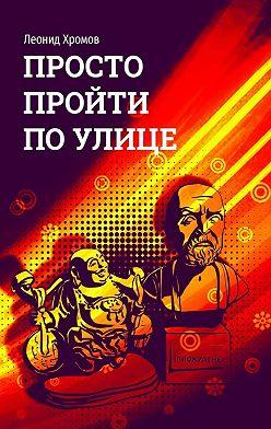 Леонид Хромов - Просто пройти поулице