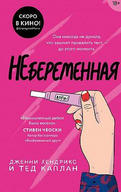 Дженни Хендрикс - Небеременная