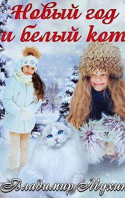 Владимир Мухин - Новый год и белый кот