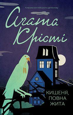 Агата Кристи - Кишеня, повна жита