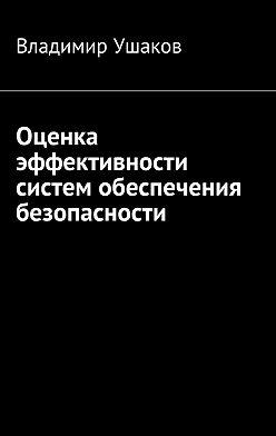 Владимир Ушаков - Оценка эффективности систем обеспечения безопасности