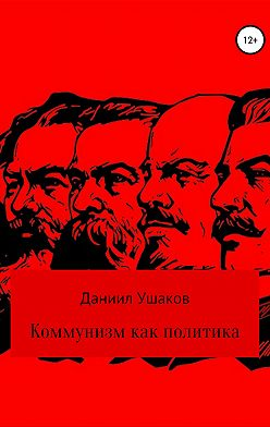 Даниил Ушаков - Коммунизм как политика