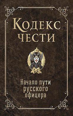 Неустановленный автор - Кодекс чести. Начало пути русского офицера (сборник)
