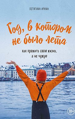 Ирина Летягина - Год, в котором не было лета. Как прожить свою жизнь, а не чужую