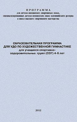 Евгений Головихин - Образовательная программа для УДО по художественной гимнастике для учащихся спортивно-оздоровительных групп (СОГ) 4-6 лет