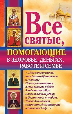 Ольга Светлова - Все святые, помогающие в здоровье, деньгах, работе и семье