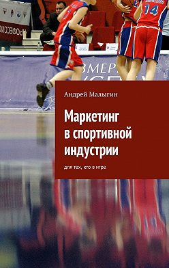 Андрей Малыгин - Маркетинг вспортивной индустрии. Для тех, кто вигре