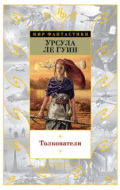 Ursula Le Guin - Толкователи (сборник)