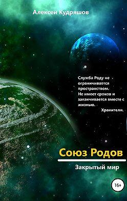 Алексей Кудряшов - Союз Родов 2. Закрытый мир