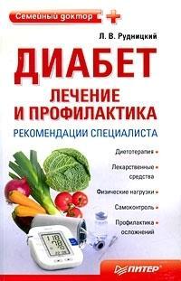 Леонид Рудницкий - Диабет: лечение и профилактика. Рекомендации специалиста