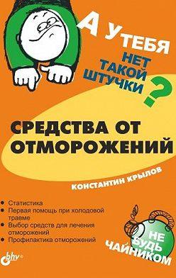 Константин Крылов - Средства от отморожений