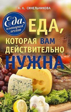 А. Синельникова - Еда, которая Вам действительно нужна