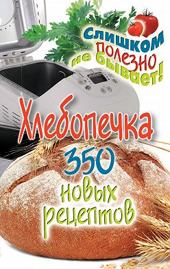Анастасия Красичкова - Хлебопечка. 350 новых рецептов