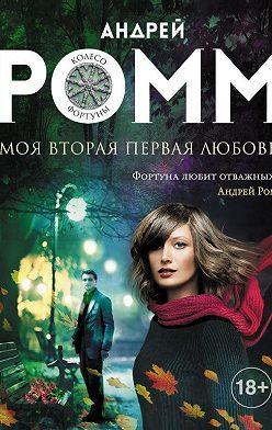 Андрей Ромм - Моя вторая первая любовь