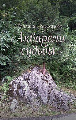 Светлана Рассказова - Акварели судьбы. В новеллах