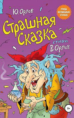 Юрий Орлов - Страшная сказка
