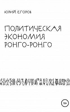 ЮРИЙ ЕГОРОВ - Политическая экономия Ронго-Ронго (цена цивилизации)