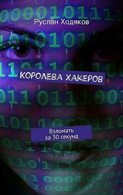 Руслан Ходяков - Королева Хакеров