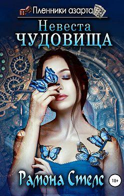 Рамона Стелс - Невеста Чудовища