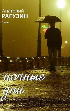 Анатолий Рагузин - Ночныедни. Роман