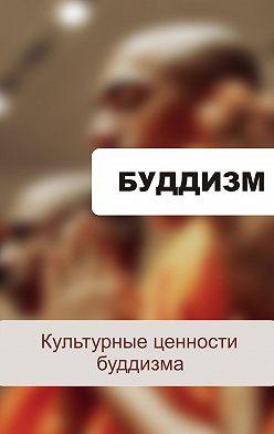 Илья Мельников - Культурные ценности буддизма