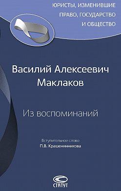 Василий Маклаков - Из воспоминаний