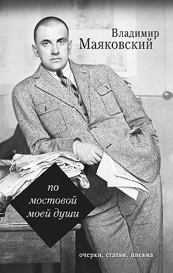 Владимир Маяковский - По мостовой моей души