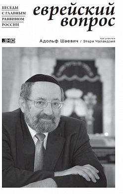 Этери Чаландзия - Еврейский вопрос: Беседы с главным раввином России