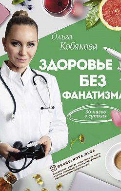 Ольга Кобякова - Здоровье без фанатизма: 36 часов в сутках