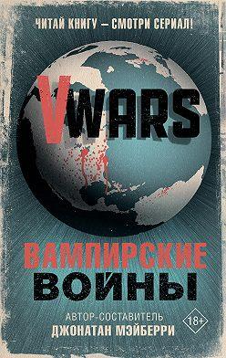 Коллектив авторов - V-Wars. Вампирские войны