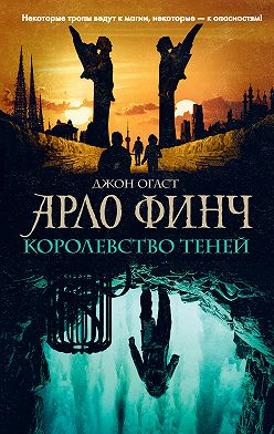 Джон Огаст - Арло Финч. Королевство теней