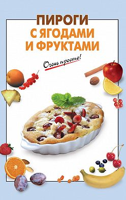 Неустановленный автор - Пироги с ягодами и фруктами