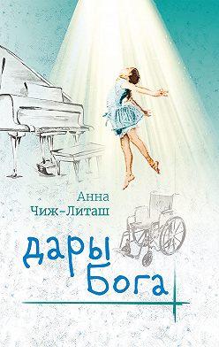 Анна Чиж-Литаш - Дары Бога