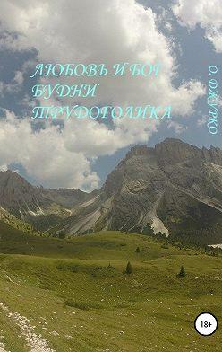 Олег Джурко - Любовь и бог-будни трудоголика