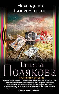 Татьяна Полякова - Наследство бизнес-класса