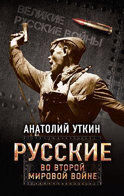 Анатолий Уткин - Русские во Второй мировой войне