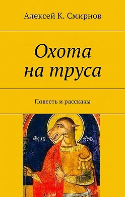Алексей Смирнов - Охота натруса