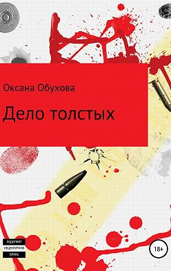 Оксана Обухова - Дело толстых