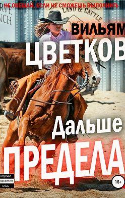 Вильям Цветков - Дальше предела