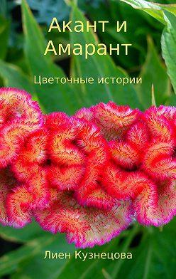 Лиен Кузнецова - Цветочные истории. Акант и Амарант