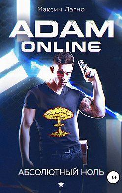 Максим Лагно - Adam Online 1: Абсолютный ноль