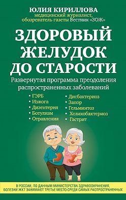 Юлия Кириллова - Здоровый желудок до старости