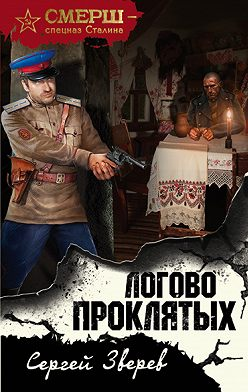 Сергей Зверев - Логово проклятых