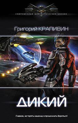 Григорий Крапивин - Дикий