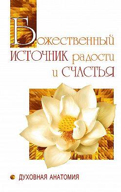 Шри Сатья Саи Баба Бхагаван - Божественный источник радости и счастья. Духовная Анатомия
