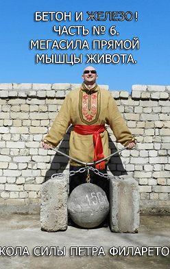 Петр Филаретов - Мегасила прямой мышцы живота