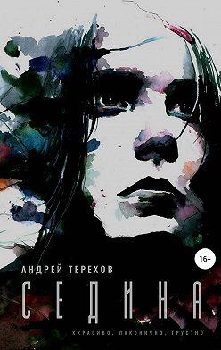 Андрей Терехов - Седина