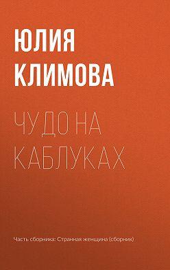 Юлия Климова - Чудо на каблуках