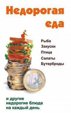 Виктор Барановский - Недорогая еда